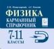 Физика 7-11 кл. Карманный справочник